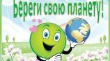 Сценарий: экологический праздник в рамках проведения субботника