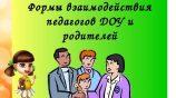 Что такое рекомендации для родителей по ФГОС?