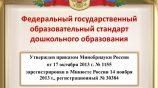 Дошкольная образовательная организация в системе образования РФ