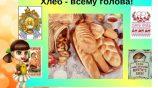 Занятие про хлеб — подборка для подготовительной группы