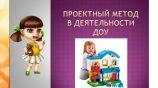 Проект в ДОУ или проектная деятельность в детском саду