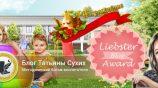 Номинация «Liebster blog award» нашла своего победителя)))