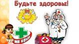 Профилактика ОРВИ и гриппа в ДОУ