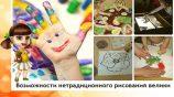 План по нетрадиционному рисованию в дошкольных учреждениях: приемы и методы
