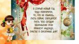 Пожелания на Старый Новый год – будем оригинальны!