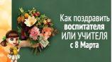 Что подарить воспитателю на 8 марта