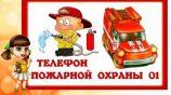 Пожарная безопасность для детей в ДОУ – большой блок работы с дошкольниками