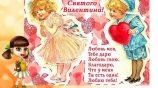 Открытки на день Святого Валентина — идеи открыток и подарков