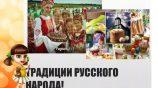 Традиции русского народа: проект о том что складывалось веками