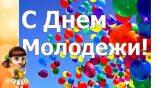С Днем молодежи мои дорогие подписчики!