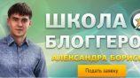 Школа блоггеров А. Борисова набирает последних учеников — не пропустите!