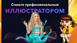 Школа дизайна и иллюстрации Юлии Первушиной — ваш шанс работать удаленно!