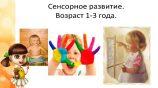 Сенсорное развитие детей раннего возраста — в чем суть?