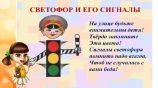 Уроки светофора для дошкольников – важнейшие правила жизни!