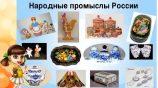 Народные промыслы России: самые известные ремесла для детей