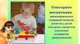 Сенсорное воспитание дома и в детском саду: насколько оно важно?