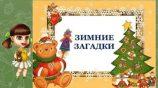 Новогодние загадки для детей – тренируем память и интеллект во время праздника